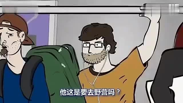搞笑动画短片地铁狂想