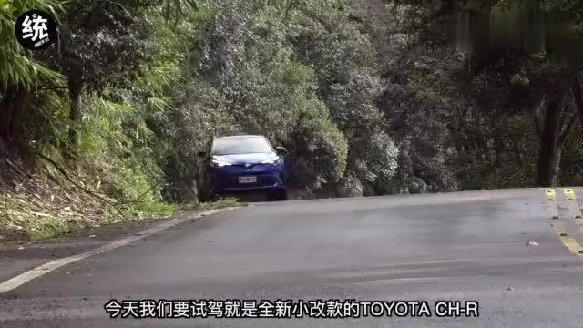 视频:丰田最有型的休旅车操控也还不错2020 丰田 C-HR 试驾