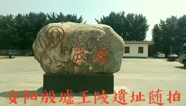 安阳殷墟王陵遗址实拍