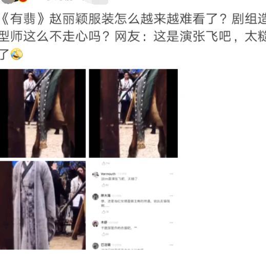 赵丽颖《有翡》服装被批粗糙太丑,造型像砍柴,她上线20次未回应