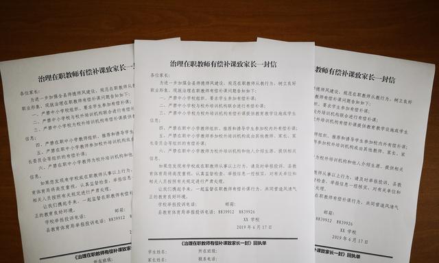 """动真格  零容忍  曲周县向在职教师有偿补课""""亮剑"""""""