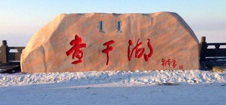 查干湖——白色圣洁的湖,中国十大淡水湖泊