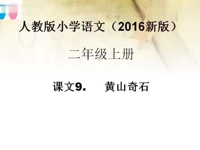 「小学语文二年级上册人教新版」课文9黄山奇石