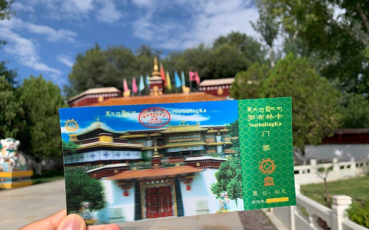 达赖喇嘛的夏宫,西藏的颐和园