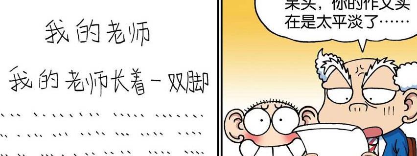 """爆笑趣事:呆头写出了一篇""""有味道""""的作文,刘姥姥:有点辣眼睛"""