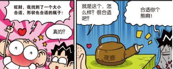 爆笑漫画:呆头因怪嗜好被超市参加黑名单,被保安年老追逐