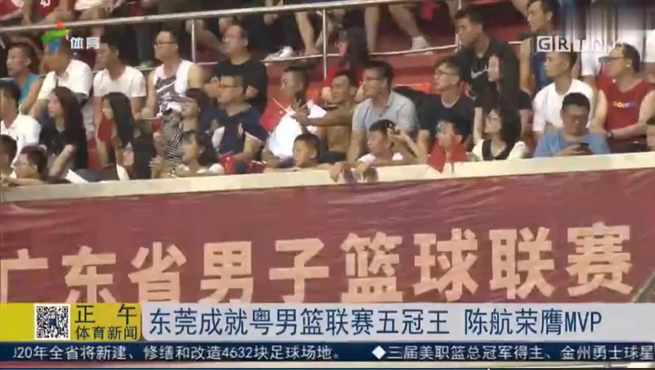 广东男篮联赛东莞加冕五冠王陈航16分+11篮板荣膺MVP