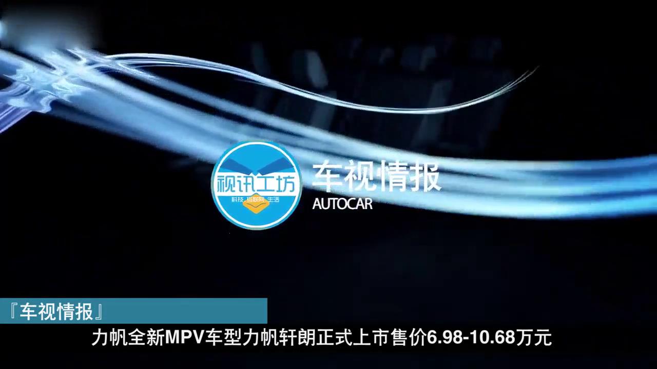视频:吊打宝骏730?力帆用心之作力帆轩朗正式上市