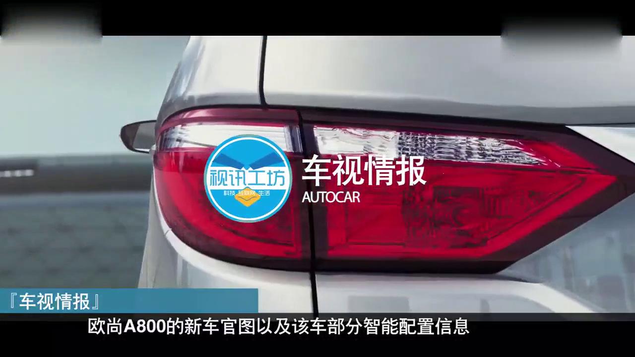 视频:国产性价比最高的MPV来了,长安欧尚新车更时尚更智能
