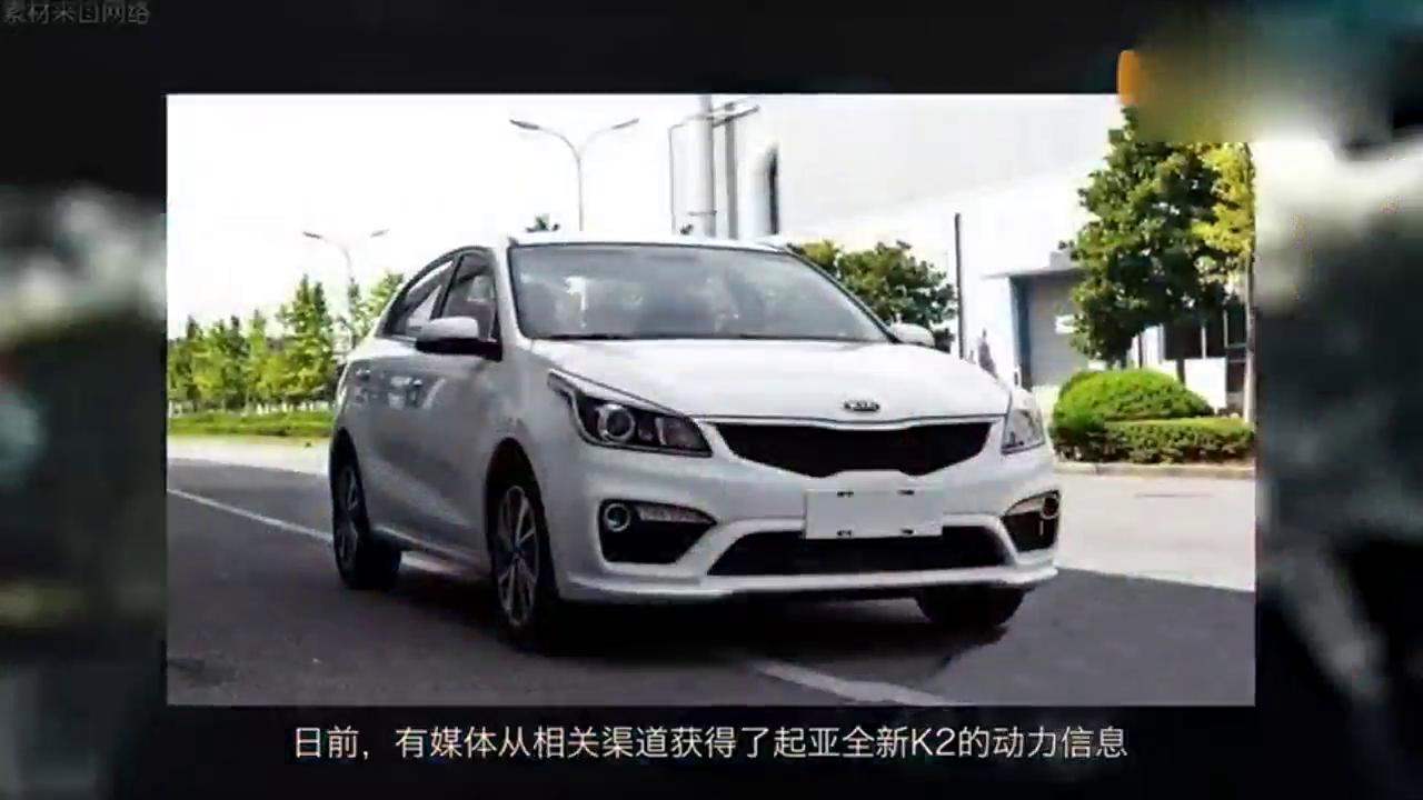 视频:起亚全新K2的动力信息曝光,苹果放弃造车转战自动驾驶