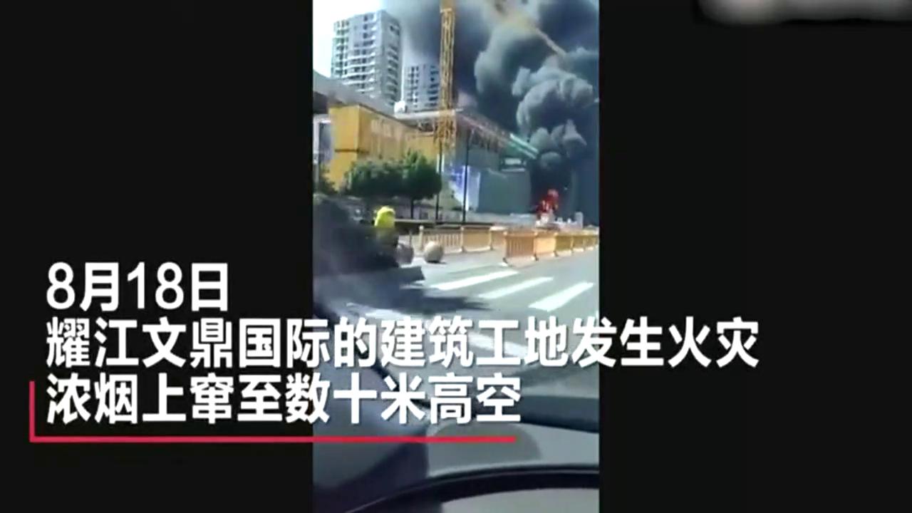 杭州一工地火光冲天!所幸大火没有造成人员伤亡