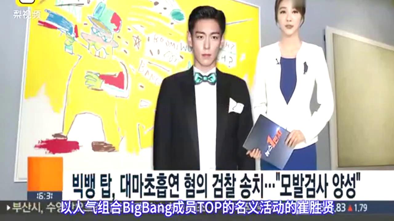 Bigbang成员TOP涉嫌吸毒,将获刑10年以上有期徒刑!