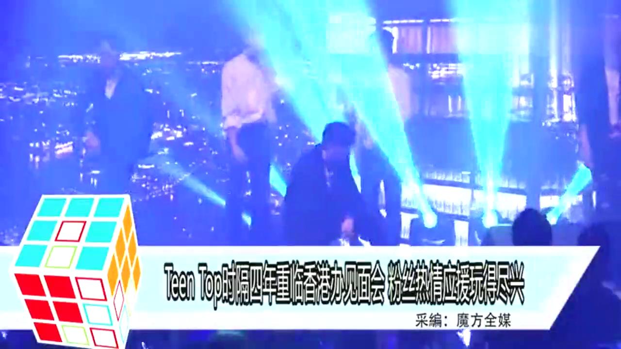 Teen Top时隔四年重临香港办见面会 粉丝热情应援