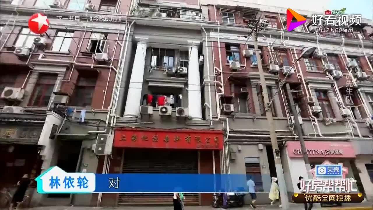 林依轮帮委托人租房子70年房龄的老房子35平却一应俱全