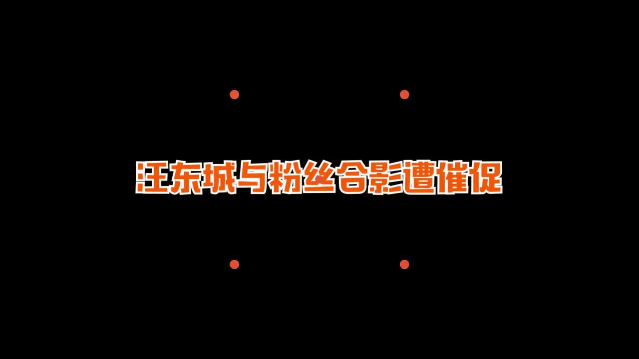 汪东城被粉丝嫌弃合影被催促赶紧走汪东城搞怪学粉丝走吧