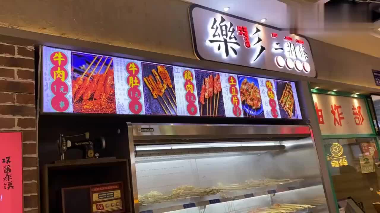 西安寻美食特色炸串一元一串每天营业额1万5生意好
