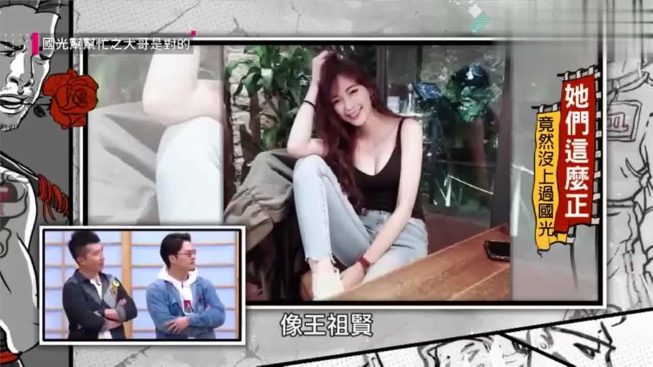 国光帮帮忙网红版王祖贤来袭主持人失控