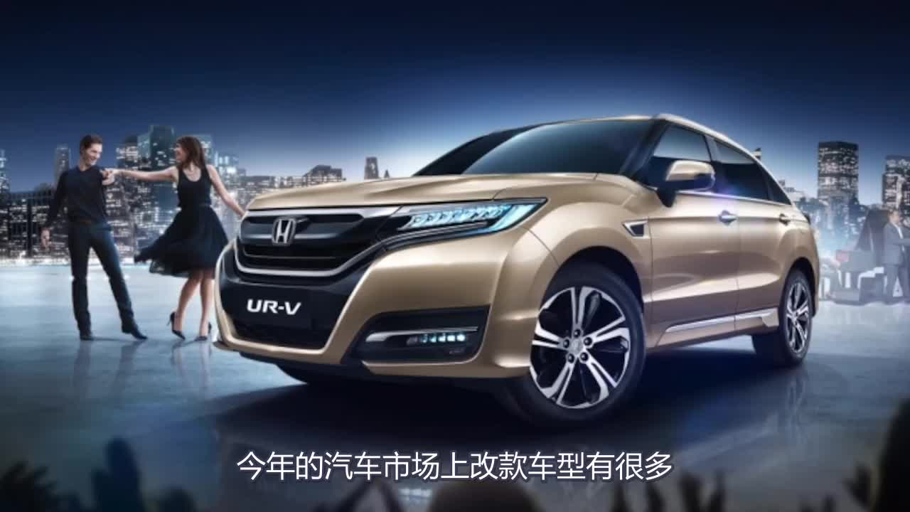 视频:东风本田中期改款UR-V发布20万就能拿下汉兰达地位不保