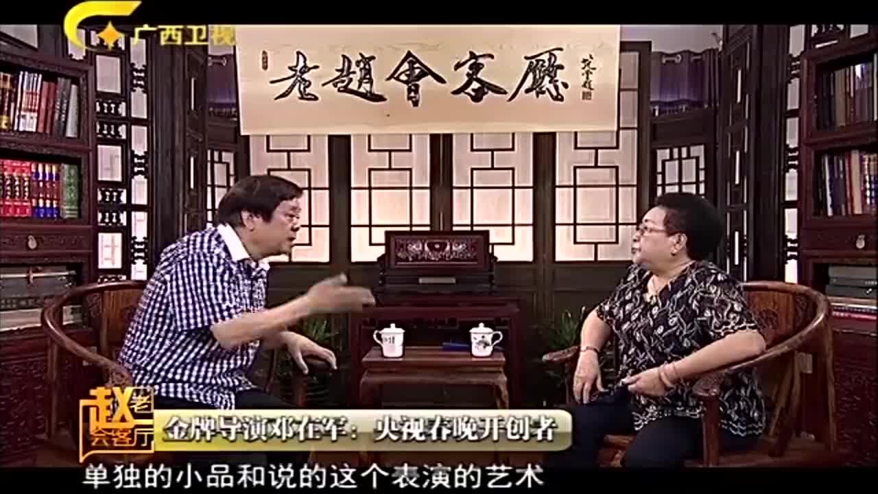 赵忠祥回忆春晚经典的三段论邓在军以前的热情更高