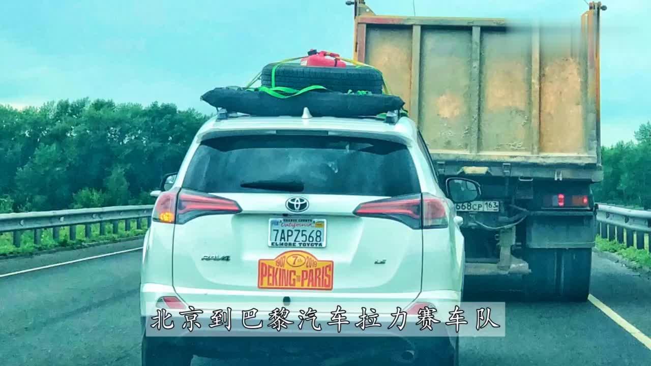 渝C小车自驾亚欧非D57致敬北京-巴黎汽车拉力赛在家云旅游