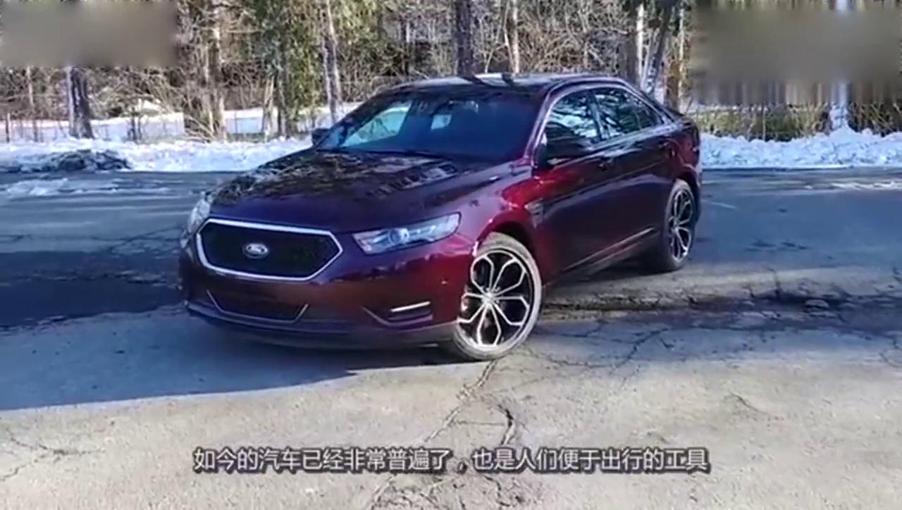 视频:这辆福特金牛座,上高速路简直稳如牛!可是销量为何这么低?