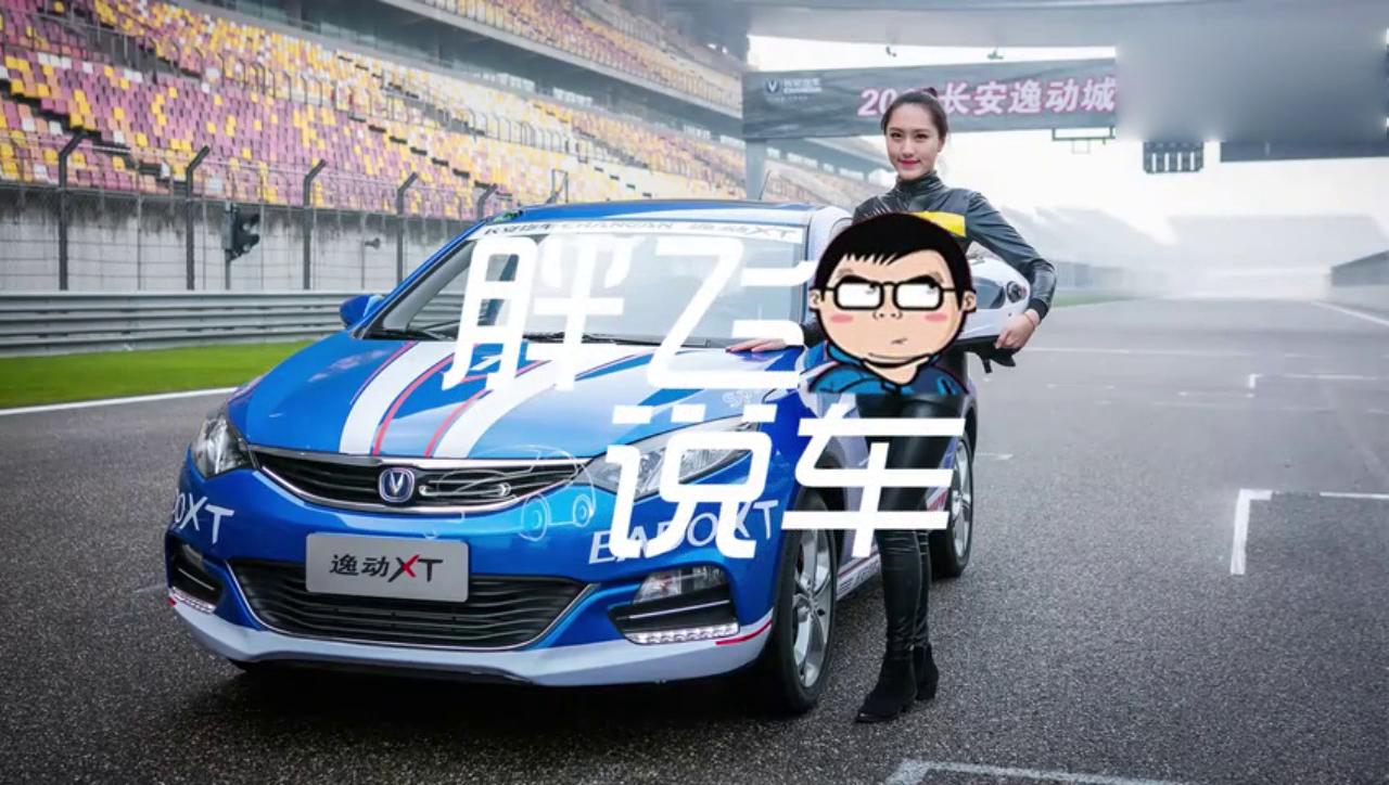 视频:8万就能买汽车拉力赛冠军车型,近距离欣赏长安新逸动XT