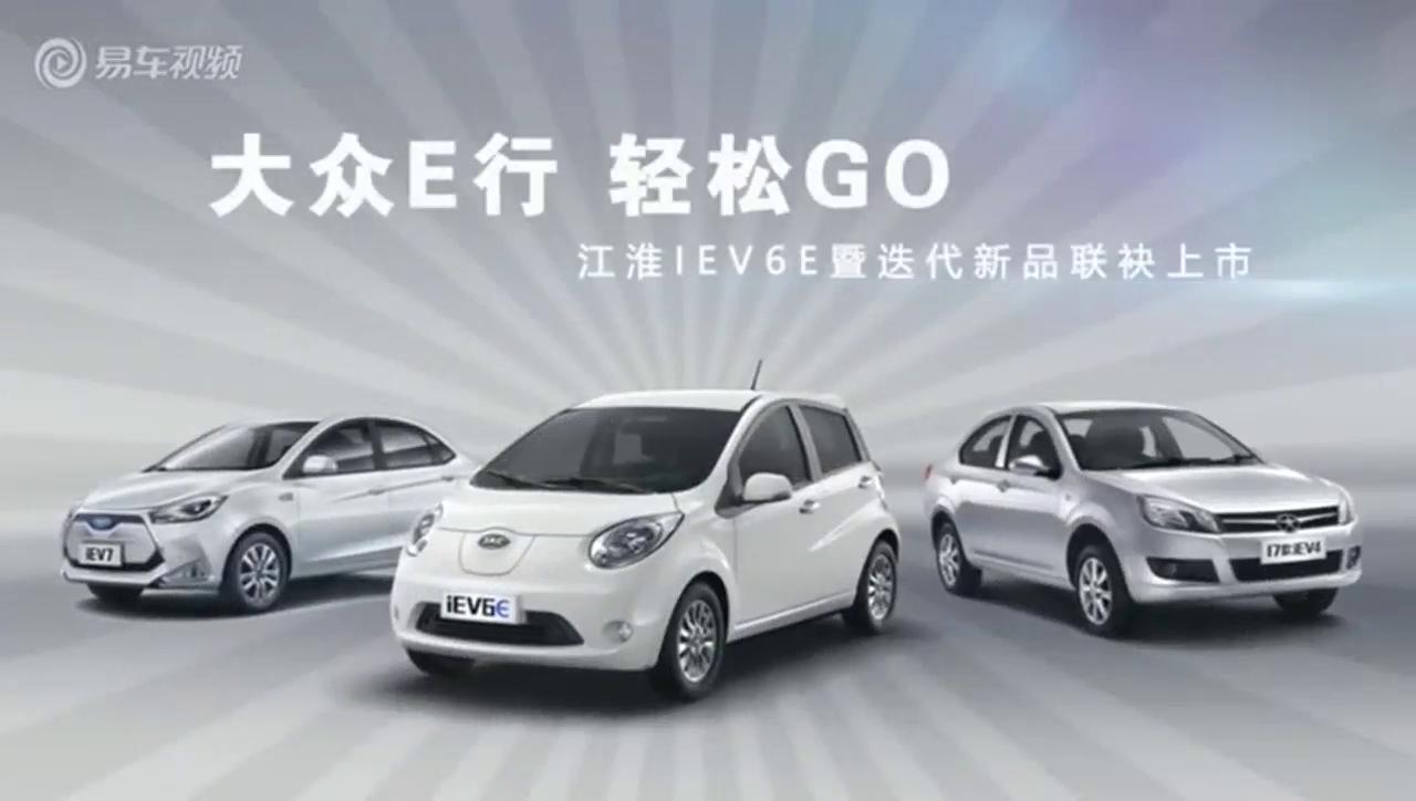 视频:江淮纯电动车iEV6E 最大续航里程205km
