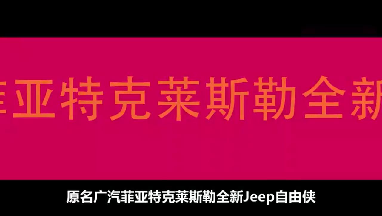 视频:为颜值买单的Jeep自由侠,还特别有情怀