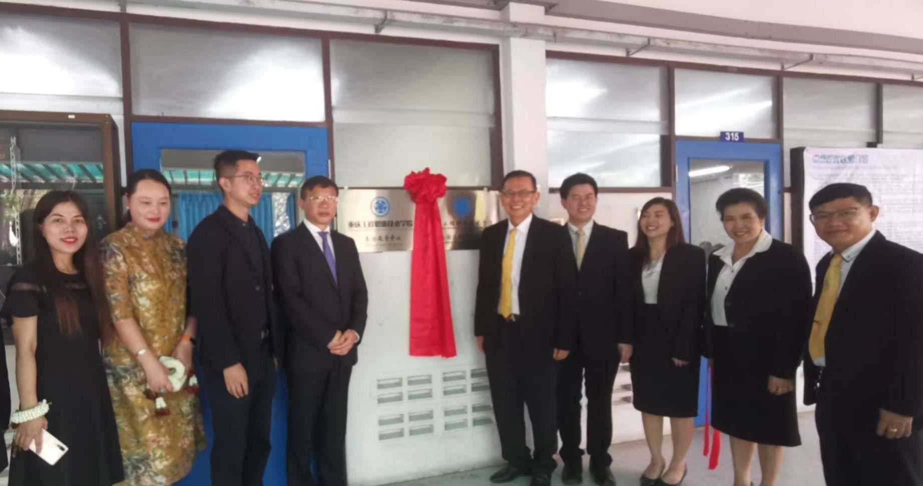 重庆工程职业技术学院泰国教育中心办公室揭牌