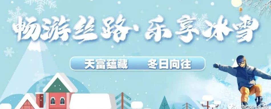 送机票!送滑雪票!送健身、购物卡!嗨玩冰雪不要停!