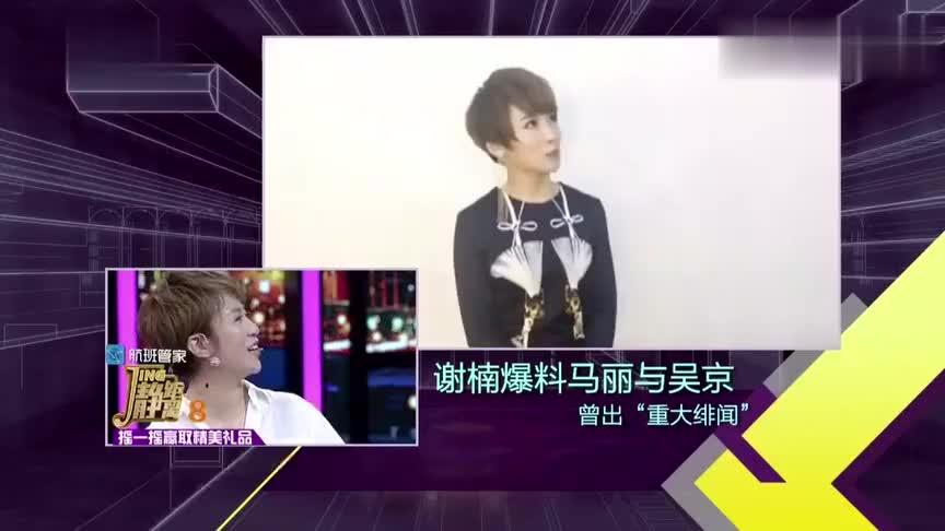 吴京跟马丽曾被记者偷拍过谢楠居然不担心原因逗笑全场