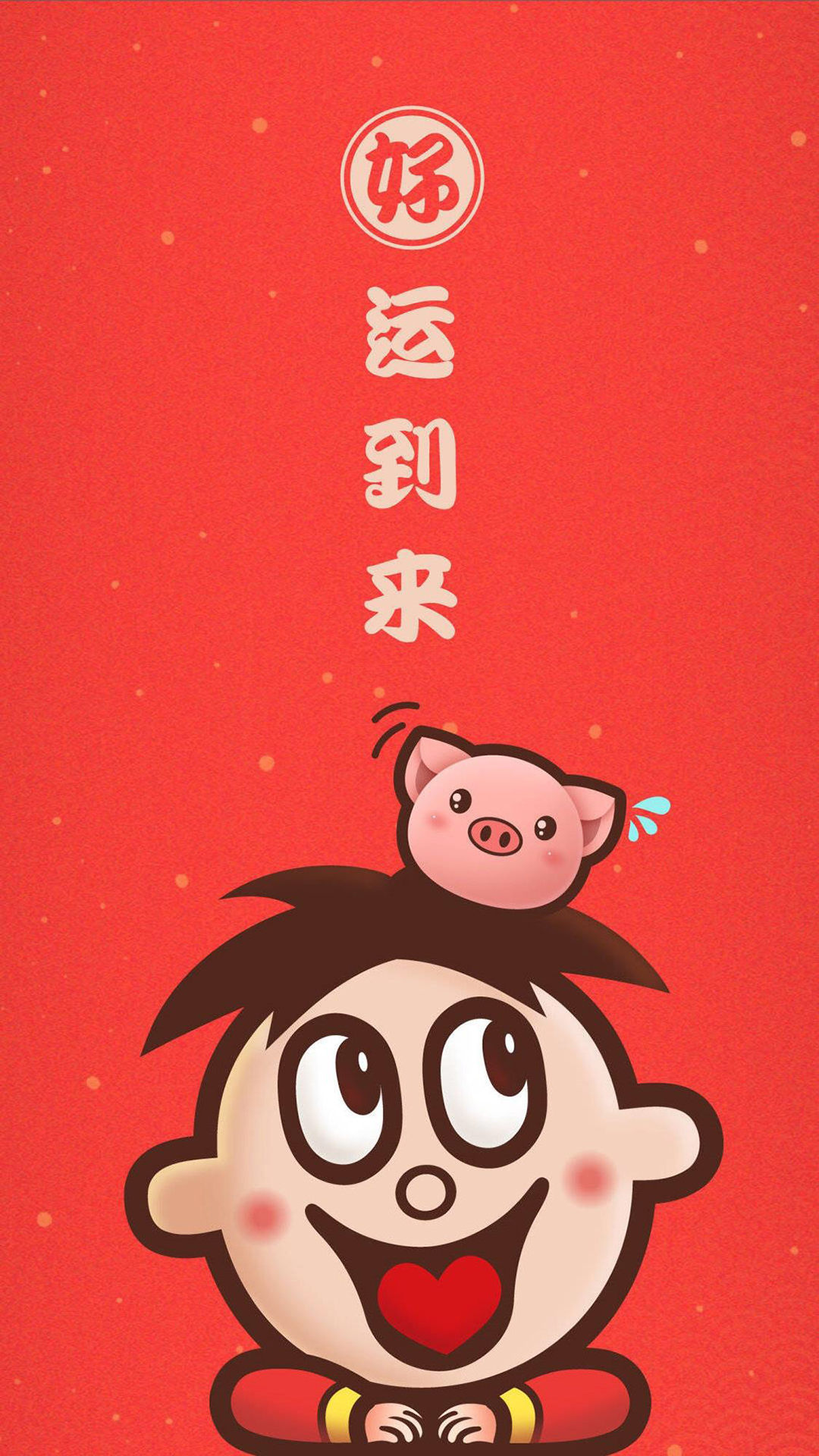 高清手机壁纸丨猪年旺上加旺丨撩心情感短句