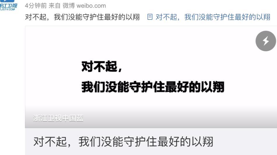 时隔9天,浙江卫视发长文悼念高以翔!网友:说再多不如公开视频