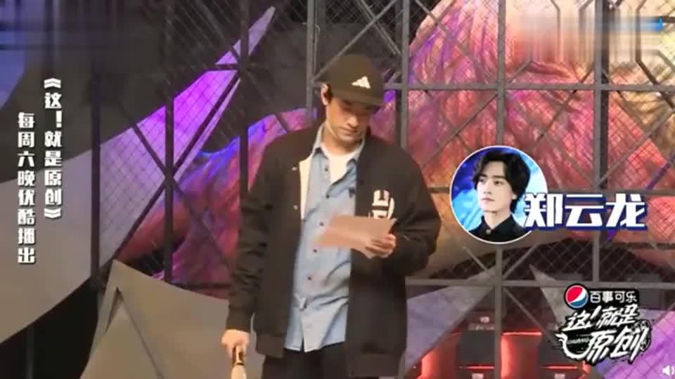 郑云龙参加节目彩排视频曝光,镜头背后还有这一幕!