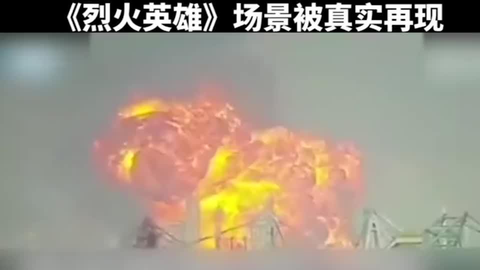 救援第一视角曝光石化厂爆炸 消防员逆火而行