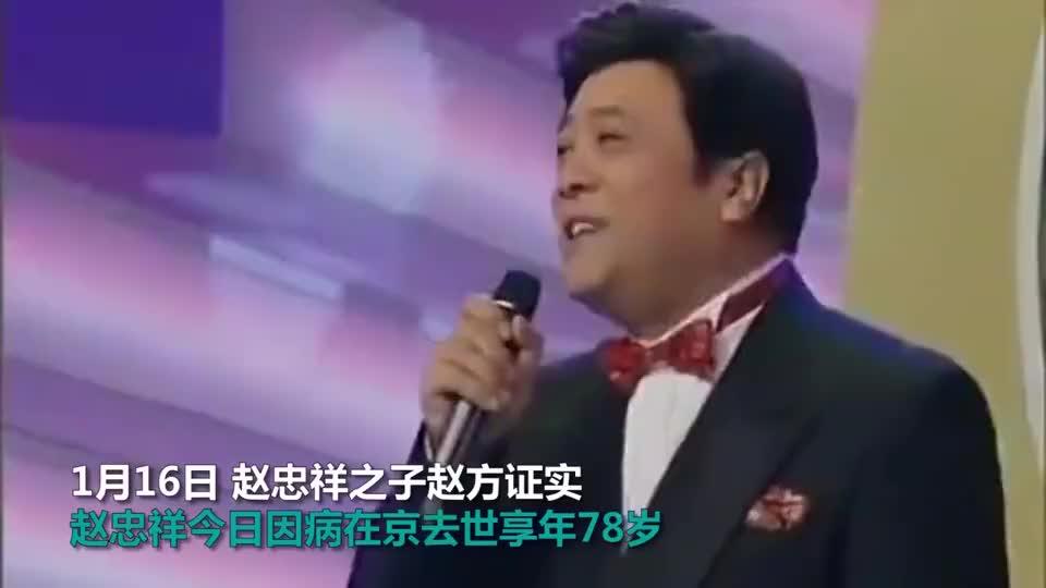 赵忠祥因病在京去世享年78岁缅怀中国第一位男播音员音容