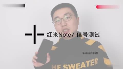 红米Note7日常使用体验之信号测试