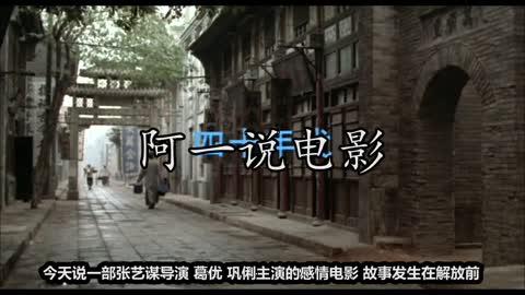 张艺谋执导,葛优巩俐主演的一部,催人泪下的年代感情大戏