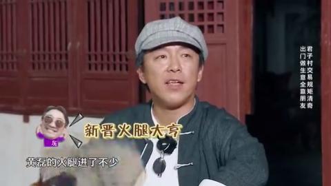 极限挑战:君子村交易规则神奇,罗志祥豪爽捐出12根金条