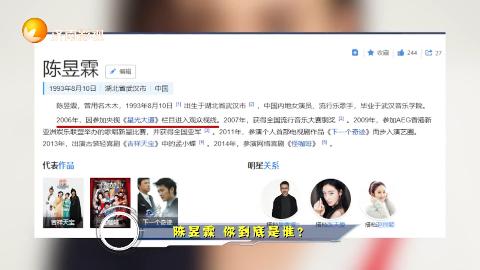 陈昱霖突然上热搜网友好奇搜索她的过往还和吴秀波扯上关系