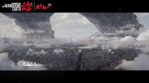 刘欢演唱《流浪地球》主题曲MV曝光 有新镜头中国科幻电影稳了