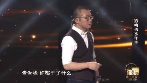 漂亮女生暗恋男老师,竟害得他身败名裂,涂磊:你有证据吗
