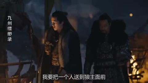 九州缥缈录:男子要用自个的青铜之血捍卫青阳,叔父对他行礼了