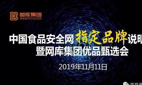 武功金艳猕猴桃惊艳中国食品安全报甄选会,蓝鹊猕猴桃成会议焦点