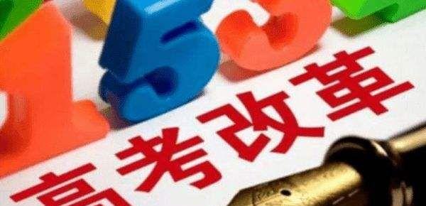 北京新高考改革方案:综合素质评价、高校自主招生