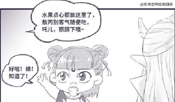 藕饼cp:敖丙还真是心爱,哪吒问了个分外的题目,问完脸都红了