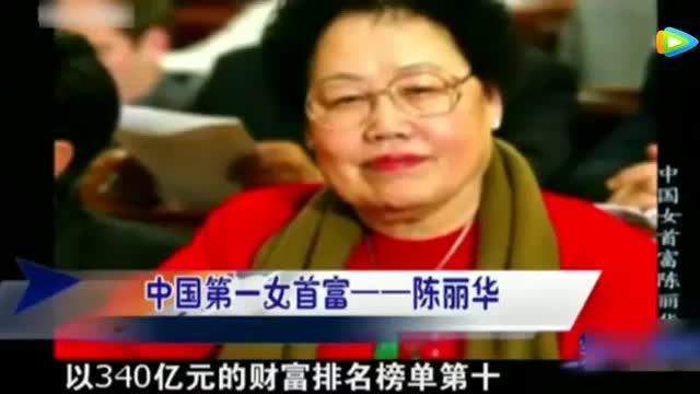 女首富陈丽华儿子首次评价母亲直言最在意的不是婚姻