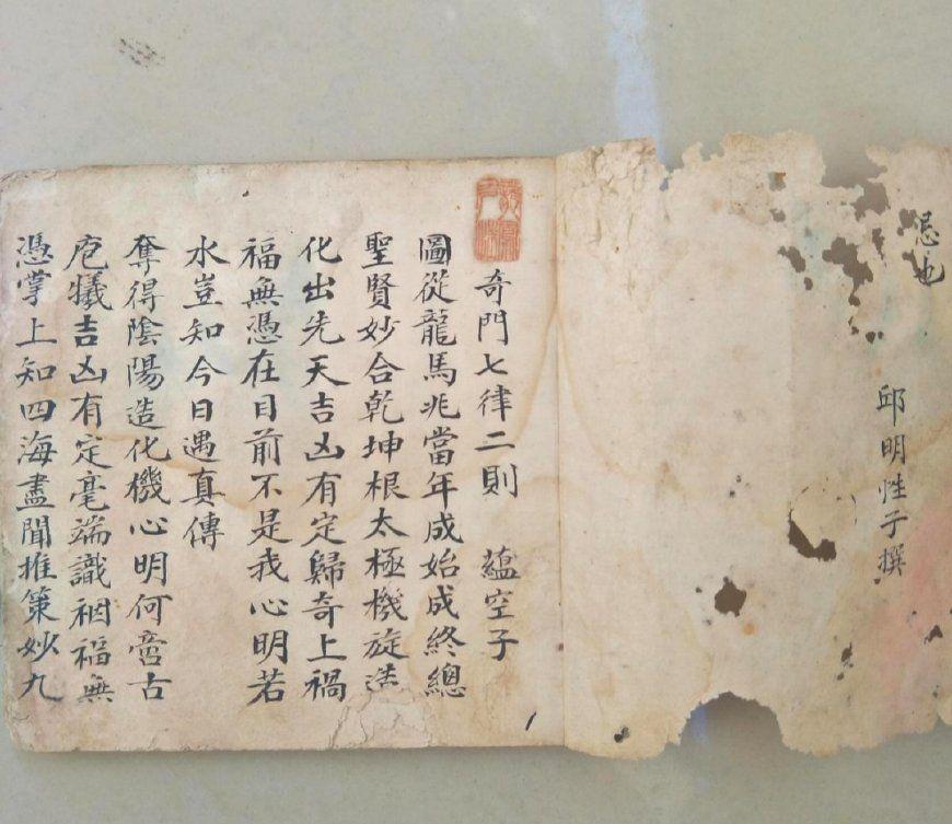奇门遁甲传承古籍善本,知道怎样保存珍贵文献吗?大家一起讨论吧