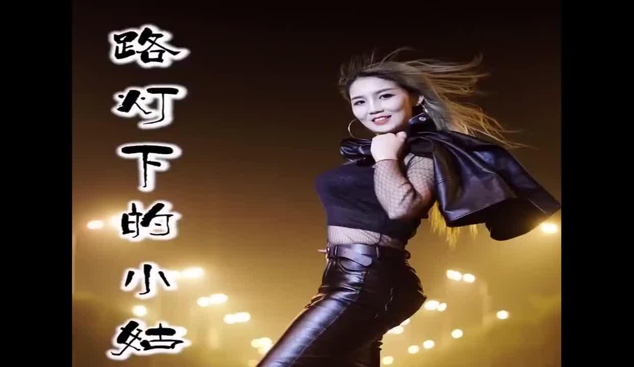女歌手唱首《路灯下的小姑娘》DJ激情澎湃老歌新唱好听极了