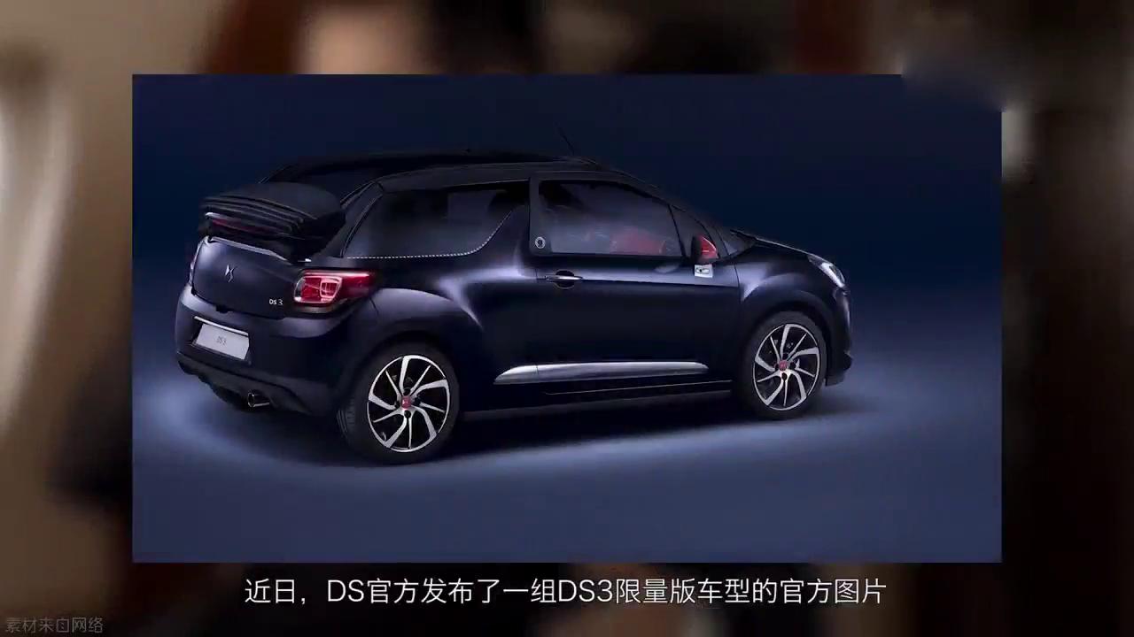 视频:DS3限量版车型官图发布,奔驰CLE